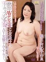 熟年AVデビュードキュメント こんな年でも、こんな体型でも、今日からAV女優なんですねぇ〜。 堀川由紀子