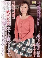 熟年AVデビュードキュメント 宜しくお願いいたします。 私こう見えてとってもスケベなんです 木下紀子 ダウンロード