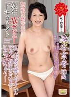 熟年AVデビュードキュメント 私、全身が感じやすいんです。お尻の穴までヒクついちゃう! 染谷京香