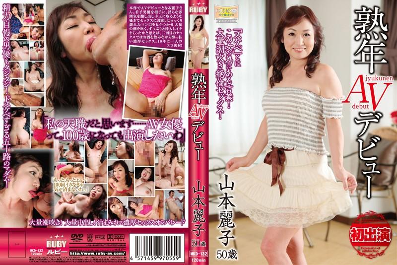 五十路の人妻、山本麗子出演の潮吹き無料熟女動画像。熟年AVデビュー 「スケベ」とはこの女の為にある言葉!