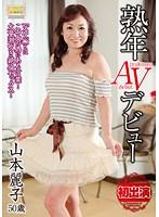 熟年AVデビュー 「スケベ」とはこの女の為にある言葉! 大量潮吹き絶倫セックス! 山本麗子 ダウンロード