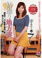 初撮り地方妻 桃色マ○コは敏感な濃ゆい味! 美人でスケベな名古屋嬢 板野あかり