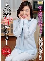 (17mkd00142)[MKD-142] 人妻AVデビュー 抱いたら折れそうな華奢なカラダにぷっくら乳首がイイねぇ〜 香田美子 ダウンロード