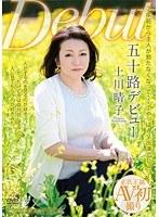 (17mkd00155)[MKD-155] 五十路デビュー 上川晴子 ダウンロード