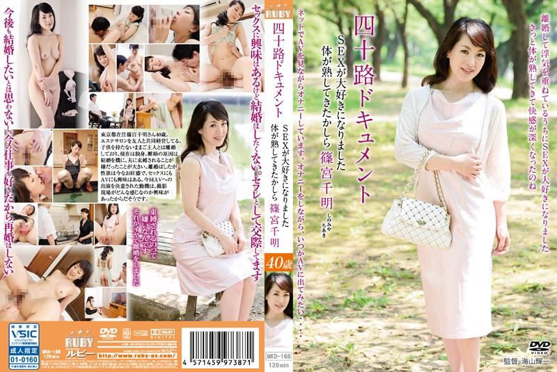 [MKD-166] 四十路ドキュメント SEXが大好きになりました 体が熟してきたかしら 篠宮千明