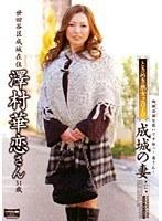 ときめき熟女2010 成城の妻 澤村華恋さん 31歳 ダウンロード