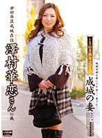 (17nlbd00004)[NLBD-004] ときめき熟女2010 成城の妻 澤村華恋さん 31歳 ダウンロード