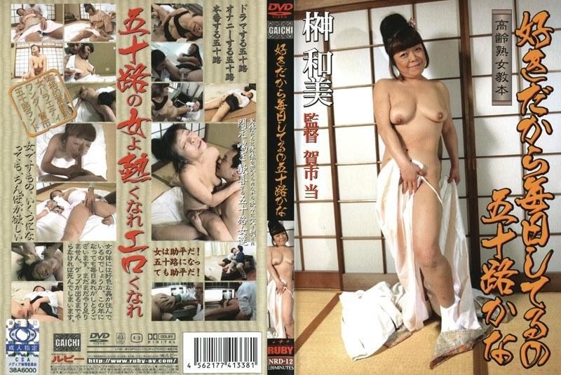 浴衣の人妻、榊和美出演の騎乗位無料熟女動画像。好きだから毎日してるの五十路かな