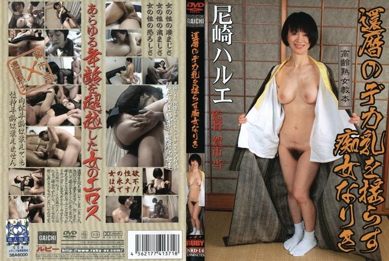 浴衣の熟女、尼崎ハルエ出演の4P無料動画像。還暦のデカ乳を揺らす痴女なりき