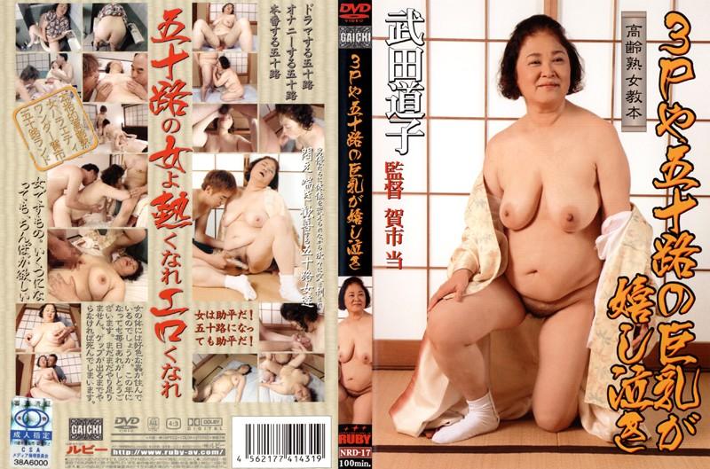 トイレにて、浴衣の熟女、武田道子出演のオナニー無料動画像。3Pや五十路の巨乳が嬉し泣き