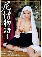 「尼僧物語 4 溢れ出した女の欲」のパッケージ画像