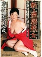 新・還暦熟女 荒木加寿子 ダウンロード