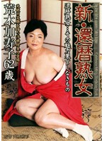 (17nykd02)[NYKD-002] 新・還暦熟女 荒木加寿子 ダウンロード