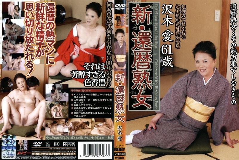 浴衣の人妻、沢木愛出演の騎乗位無料動画像。新・還暦熟女 沢木愛