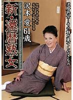 (17nykd03)[NYKD-003] 新・還暦熟女 沢木愛 ダウンロード