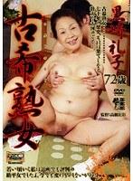 古希熟女 黒崎礼子 72歳 ダウンロード