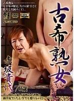古希熟女 赤坂貴代 70歳 ダウンロード