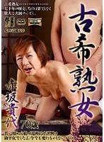 (17nykd12)[NYKD-012] 古希熟女 赤坂貴代 70歳 ダウンロード