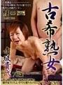古希熟女 赤坂貴代 70歳