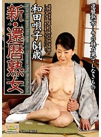 (17nykd00014)[NYKD-014] 新・還暦熟女 和田唄子 ダウンロード