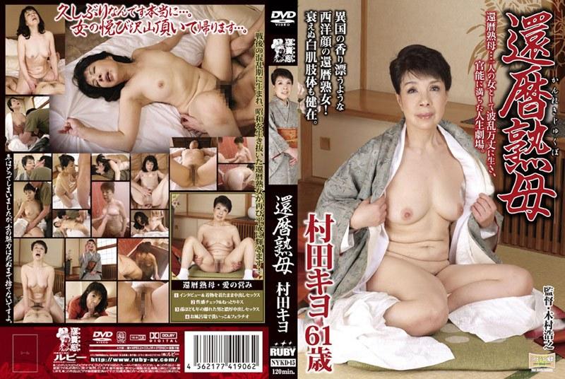 巨乳の人妻、村田キヨ出演のクンニ無料熟女動画像。還暦熟母 村田キヨ