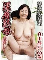 「還暦熟母 真田静江」のパッケージ画像