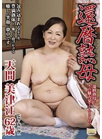 (17nykd00018)[NYKD-018] 還暦熟母 天間美津江 ダウンロード