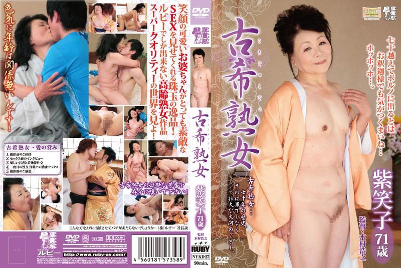 浴衣の人妻、紫笑子出演の無料動画像。古希熟女 紫笑子 71歳