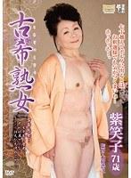 古希熟女 紫笑子 71歳 ダウンロード