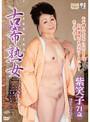 古希熟女 紫笑子 71歳