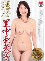 (17nykd00033)[NYKD-033] 還暦 里中亜矢子 ダウンロード
