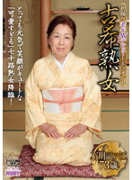 古希熟女 石川三ツ江 73歳