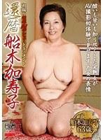 (17nykd00040)[NYKD-040] 還暦 船木加寿子 ダウンロード