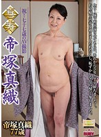 「祝!七十七歳のAV撮影 喜寿 帝塚真織」のパッケージ画像