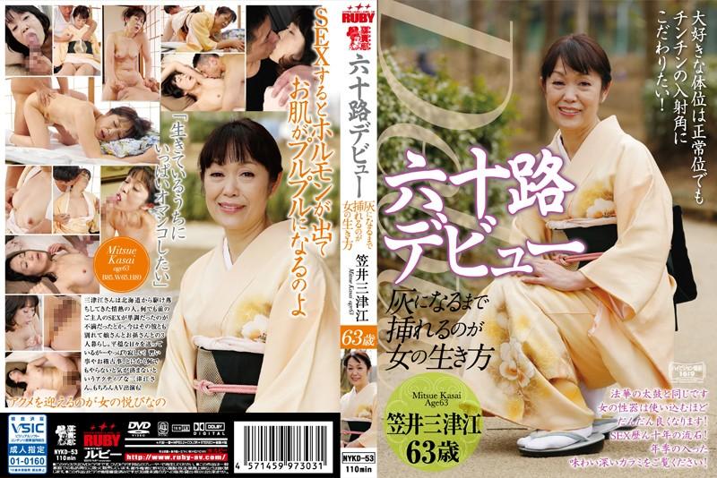 [NYKD-053] 六十路デビュー 笠井三津江 灰になるまで挿れるのが女の生き方