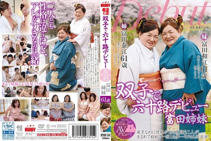 六十路の姉、富田泰江出演の無料熟女動画像。双子で六十路デビュー 富田姉妹