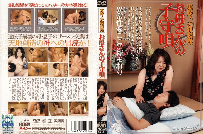 ぽっちゃりの人妻、尼崎なつこ出演の近親相姦無料熟女動画像。実録!