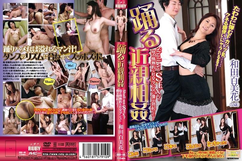 巨乳の熟女、和田百美花出演のH無料動画像。踊る近親相姦 Shall we SEX? 母の情熱的な社交ダンスに僕は勃起した!