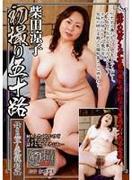 母と息子の近親相姦 初撮り五十路 柴田涼子 ダウンロード