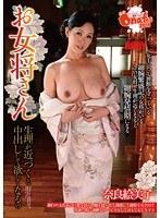 お女将さん 生理が近づくと中出しして欲しくなるの 奈良絵美子 ダウンロード