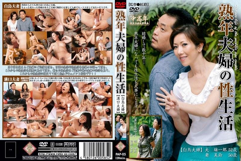 五十路の人妻、白鳥美鈴出演の騎乗位無料熟女動画像。熟年夫婦の性生活