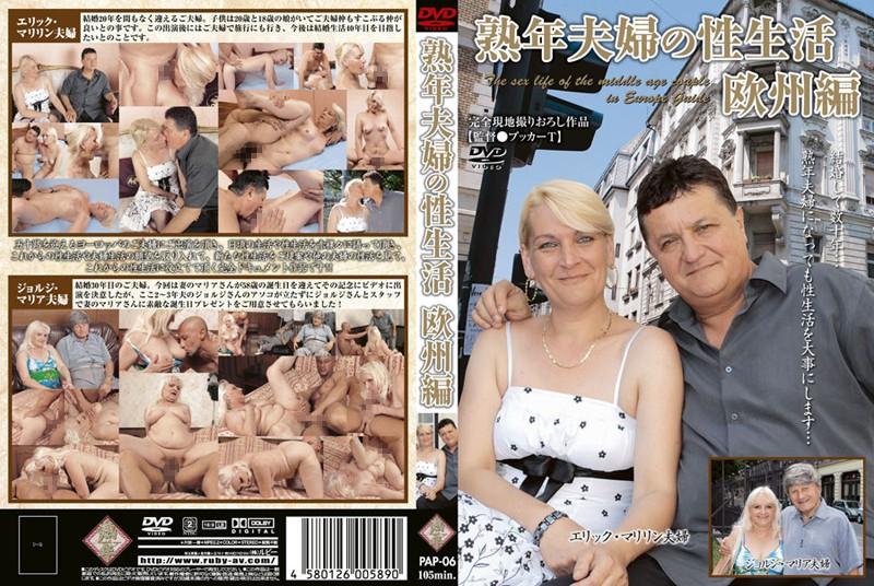熟年夫婦の性生活 欧州編