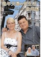 「熟年夫婦の性生活 欧州編」のパッケージ画像