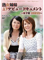 熟女姉妹AVデビュードキュメント 〜五十路 宮田姉妹〜 ダウンロード
