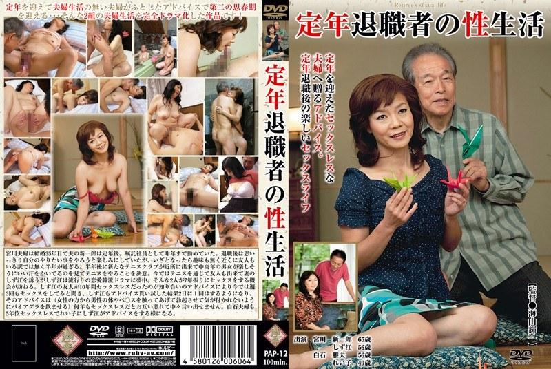 熟女、宮川しず江出演の騎乗位無料動画像。定年退職者の性生活