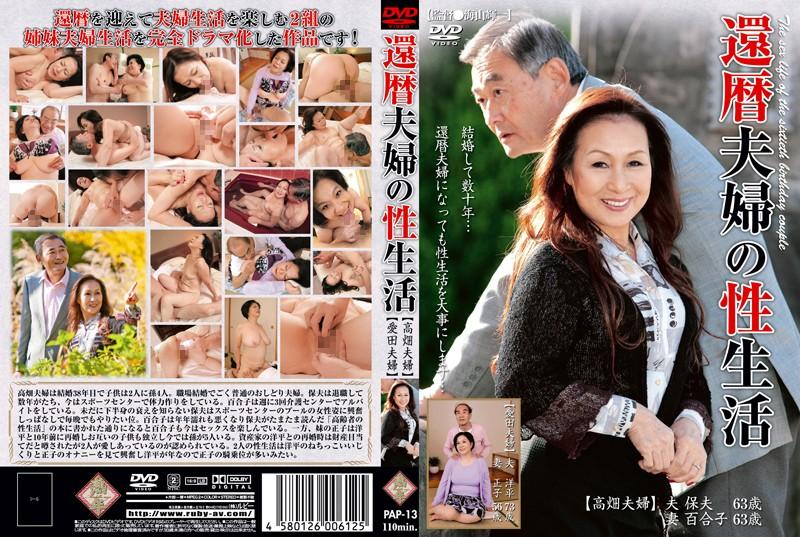夫婦、高畑百合子出演の騎乗位無料熟女動画像。還暦夫婦の性生活