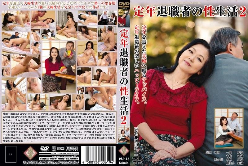 人妻、神田千枝出演の無料熟女動画像。定年退職者の性生活 2