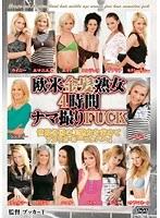 「欧米金髪熟女 4時間ナマ撮りFUCK」のパッケージ画像