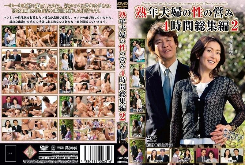 人妻の無料熟女動画像。熟年夫婦の性の営み 4時間総集編 2