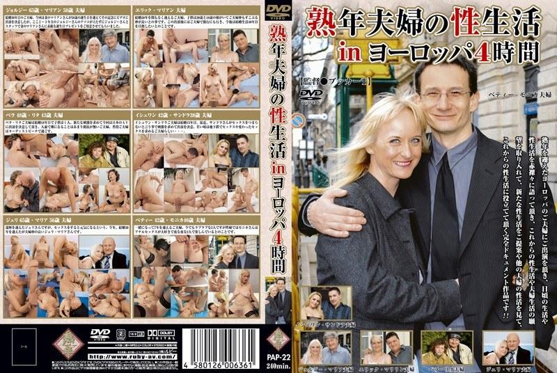 【夫婦のシックスナイン】夫婦のシックスナイン無料熟女動画像。熟年夫婦の性生活 in ヨーロッパ4時間